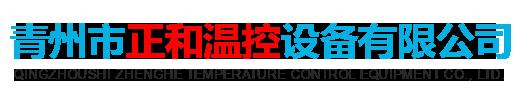 青州市正和温控设备有限公司