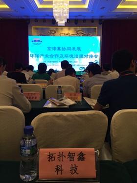 拓扑智鑫携恶臭在线监测技术参加京津冀协同发展环保产业合作及环境治理对接会
