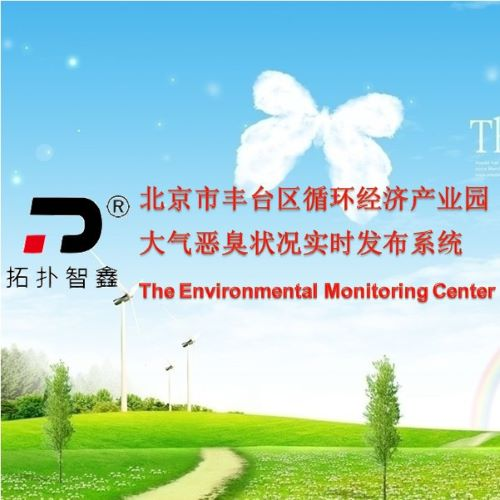 惡臭監測技術獲得肯定,北京城市管理委員會召開會議交流公司項目成果