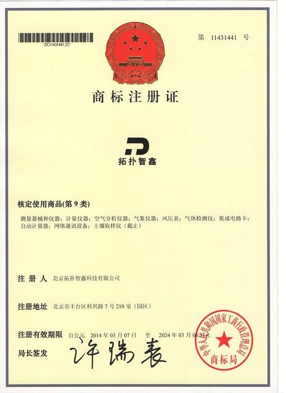 國家商標局為公司頒發注冊商標證書,國產惡臭監測儀有了自主品牌