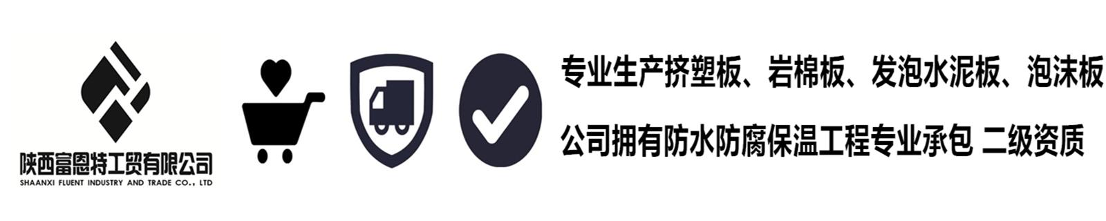 陕西富恩特工贸有限公司