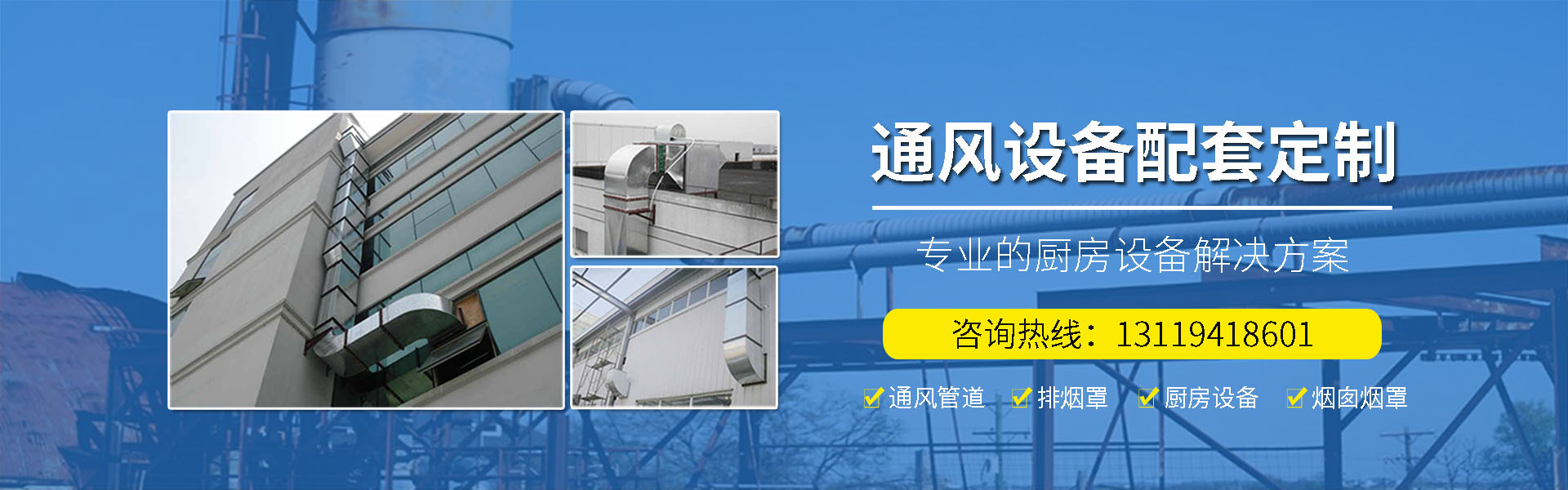 甘肃鸿运不锈钢通风排烟工程有限公司
