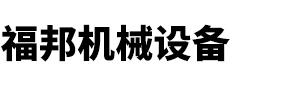 郑州福邦机械设备有限公司