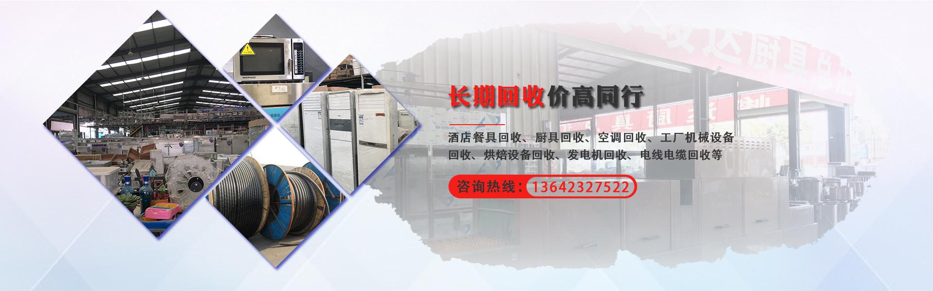 二手空调回收|二手厨具回收|厨具设备回收|空调设备回收