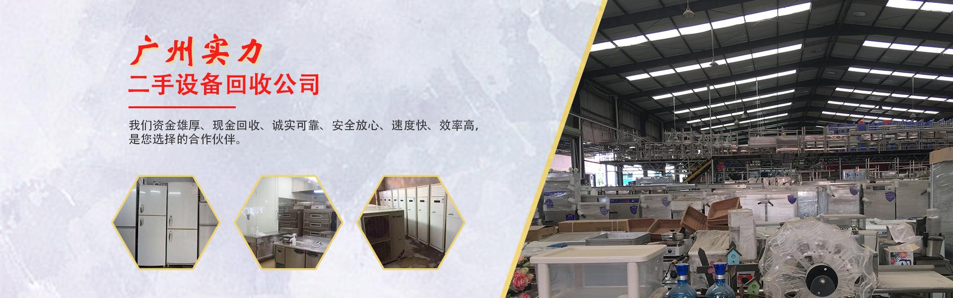 广州二手厨具回收|广州二手空调回收|广州厨具回收