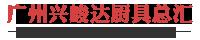 广州兴峻达厨房设备有限公司