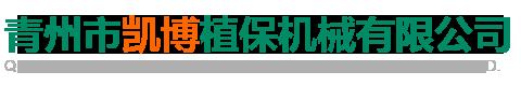 青州市凯博植保机械有限公司