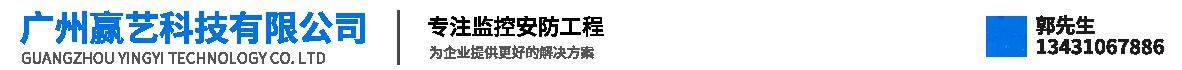 廣州贏藝科技有限公司