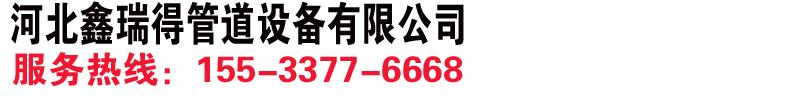 河北鑫瑞得管道设备有限公司【官 网】