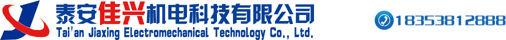 泰安市佳興機電科技有限公司