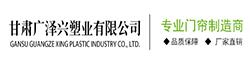 甘肃广泽兴热力科技有限公司