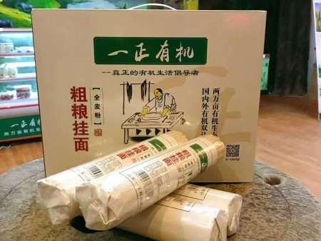 beplay官网注册小麦粉粗粮挂面(500克*5把)