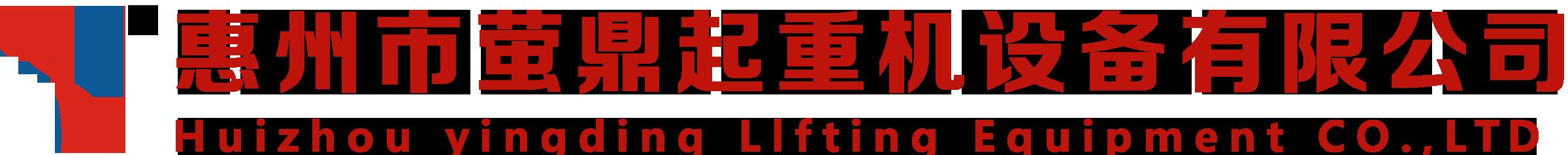 惠州市宏鼎起重设备有限公司
