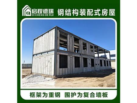 钢结构装配式房屋