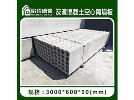 灰渣混凝土空心隔墙板(发泡成型)