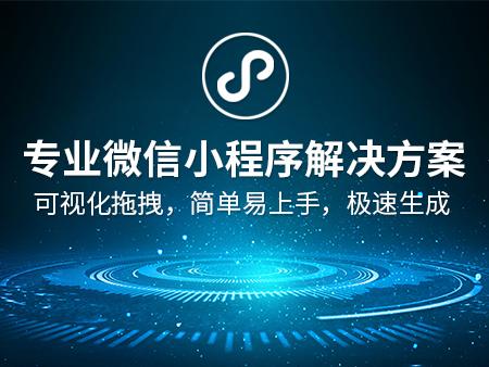 微信-商城-官網小程序解決方案