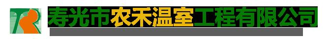 寿光市农禾温室工程有限公司