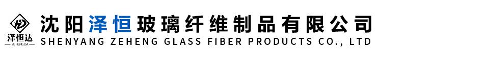 沈阳泽恒玻璃纤维制品有限公司