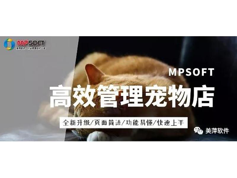 甘肃宠物店管理软件