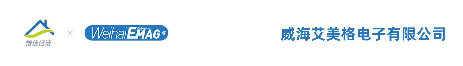 威海艾美格电子有限公司