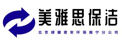 南宁市美雅思保洁服务有限责任公司