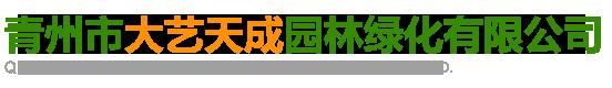 青州市大艺天成园林绿化有限公司