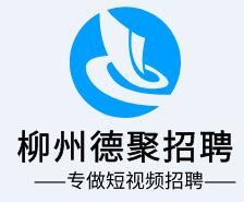 柳州德聚人力资源管理有限公司
