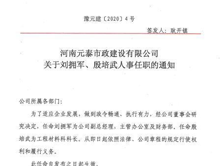 河南元泰市政建設有限公司發布豫元建第4號文,關于劉擁軍、殷培武人事任職的通知