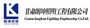 甘肅朗坤照明工程有限公司