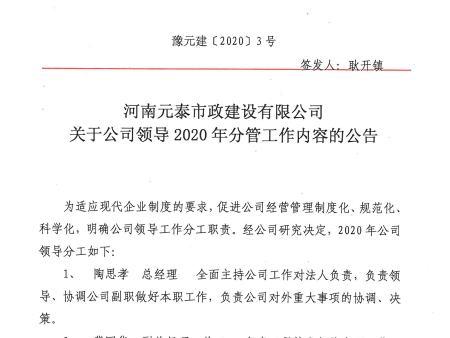 河南元泰市政建設有限公司發布豫元建第3號文,關于公司領導2020年分管工作內容的公告