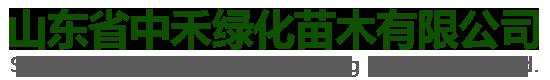 山东省中禾绿化苗木有限公司
