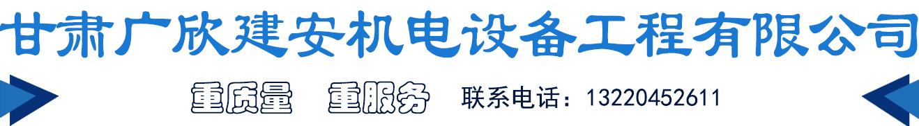 甘肃广欣建安机电设备工程有限公司