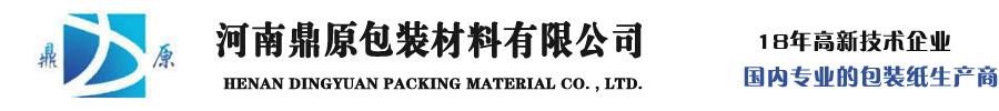 河南鼎原包装材料有限公司