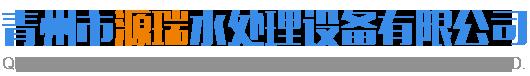 青州市源瑞水處理設備有限公司