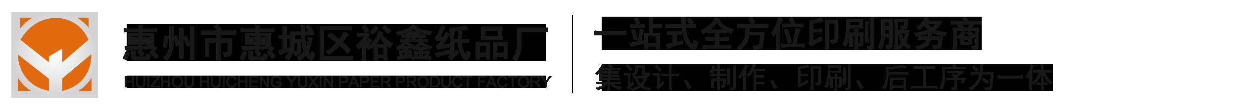 惠州市惠城区裕鑫纸品厂
