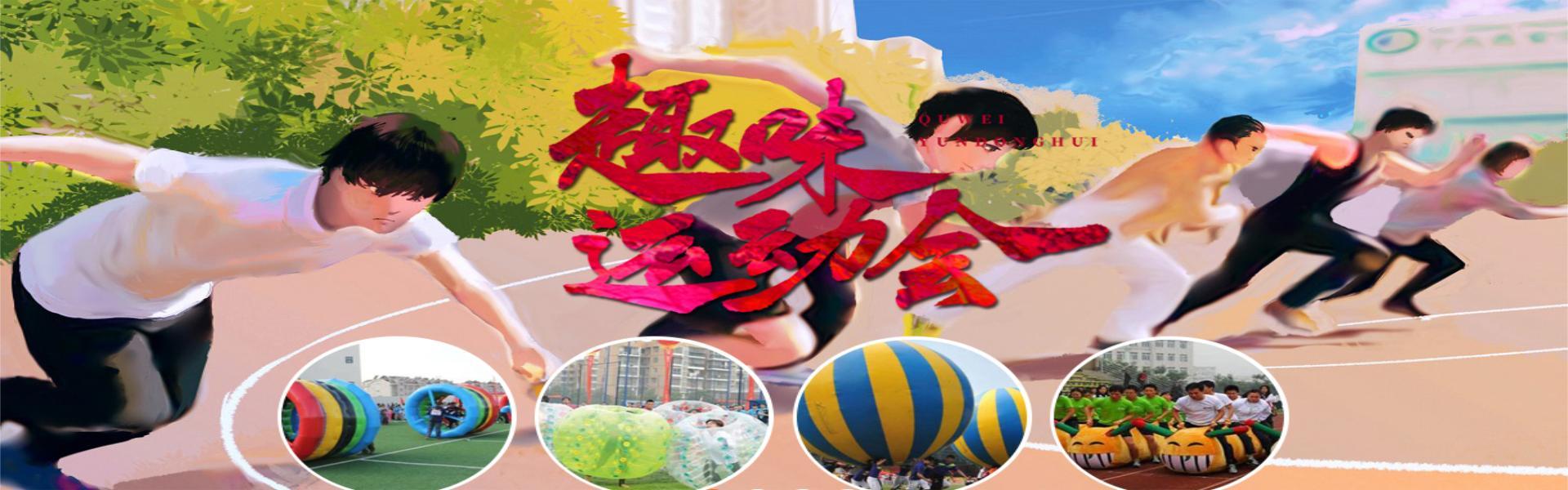 广州户外趣味运动会