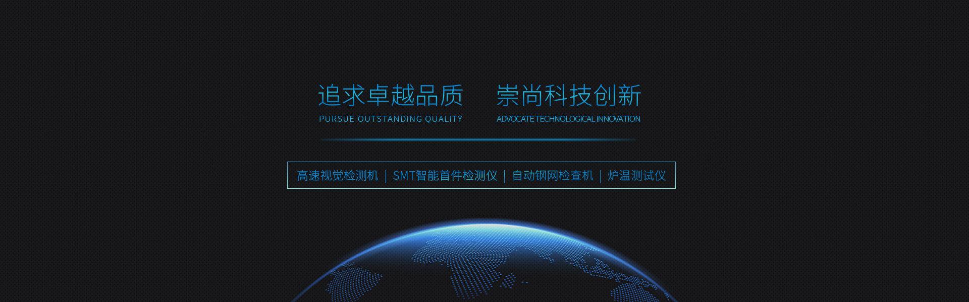 高速视觉检测机|SMT智能888sk集团电子娱乐|钢网检查机|888sk集团登录网址