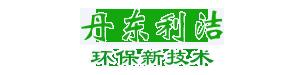 丹东利洁环保亚博ios下载地址新技术有限责任公司