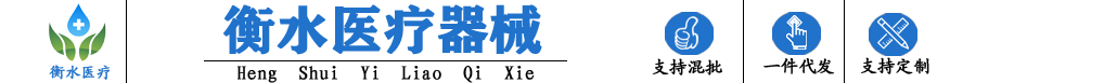 衡水医疗器械-有限公司