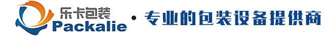 上海乐卡包装设备有限公司