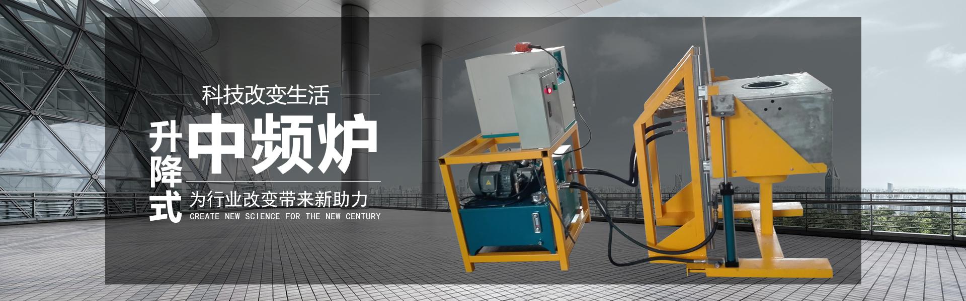 肇慶市鑫豐科技有限公司是一家以生產升降式中頻爐為主的科技公司。