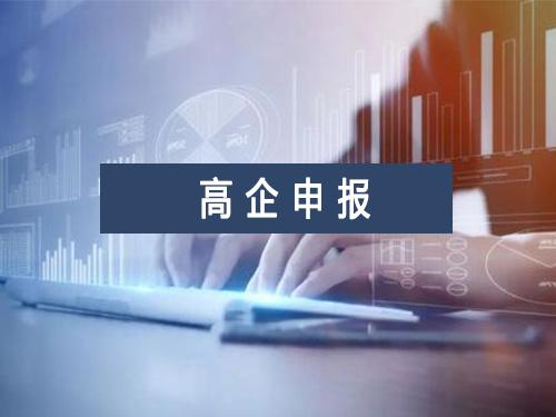 西安高新技术企业申报有哪些好处