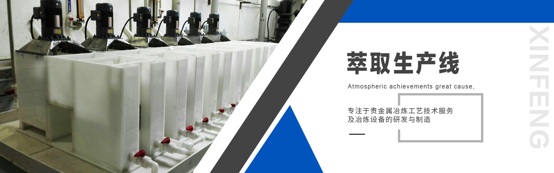 肇慶市鑫豐科技有限公司爭當行業領頭人!
