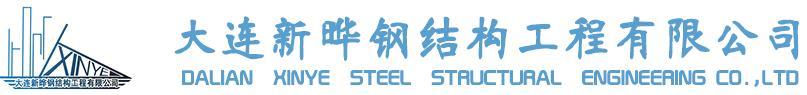 大连新晔钢结构工程有限公司