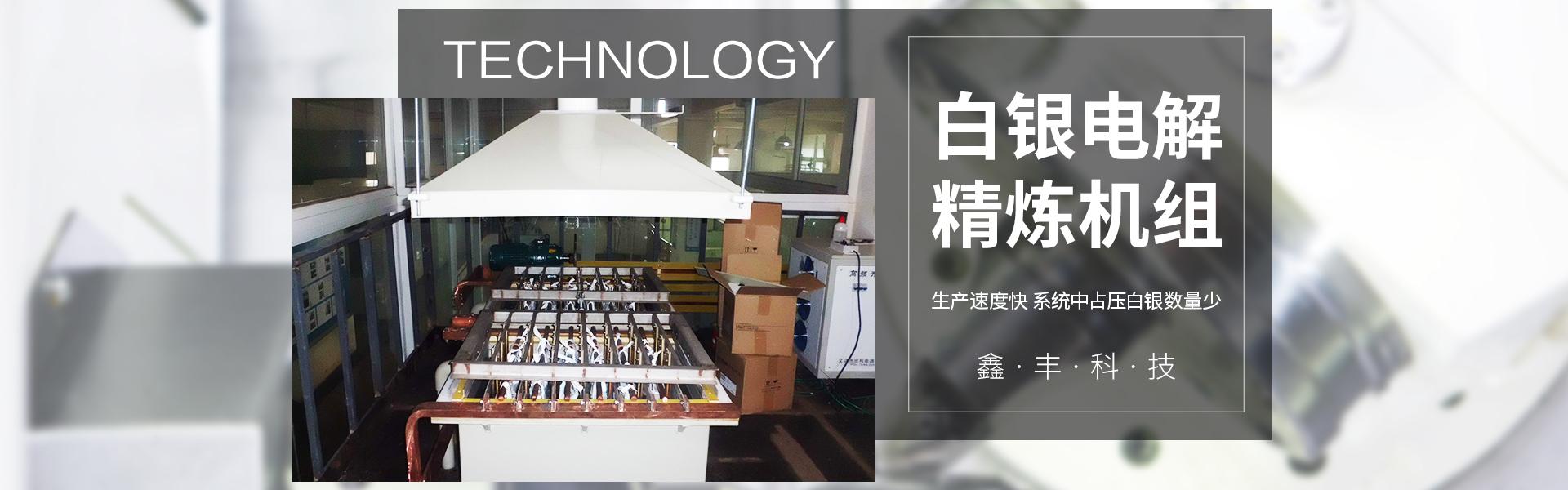 肇慶市鑫豐科技有限公司是一家專注于烘干機械設備研發、制造、銷售于一體的專業公司。