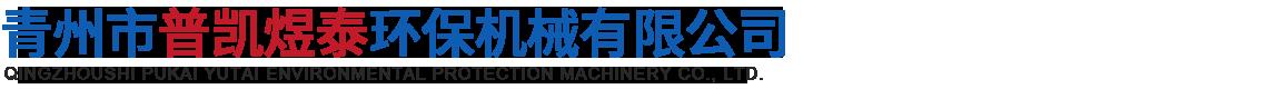 青州市普凯煜泰环保机械有限公司
