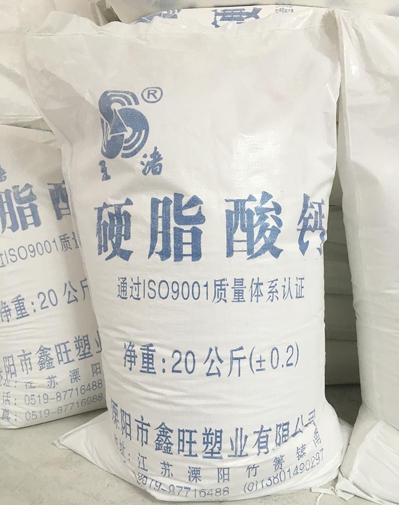 浅述硬脂酸钙常用的试剂