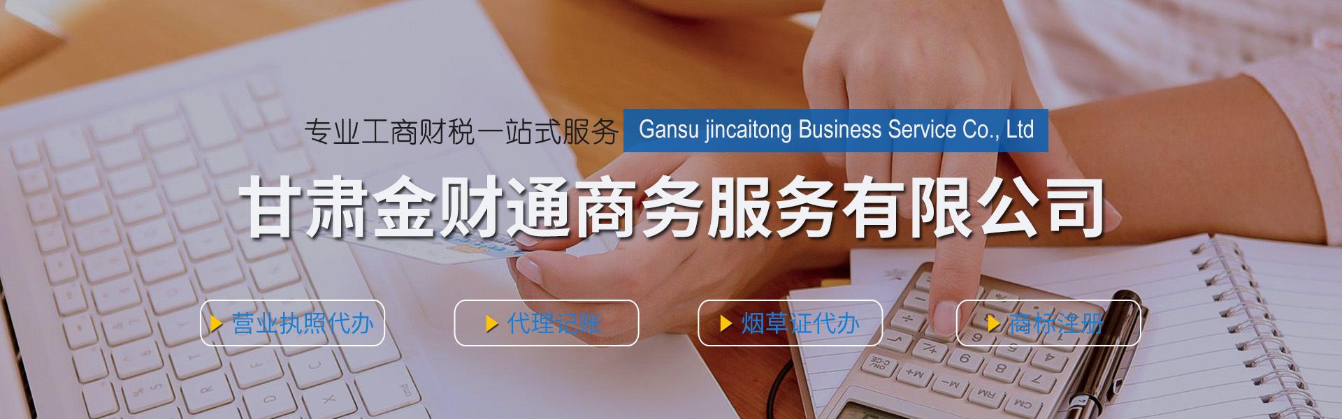 金财通是一家集兰州公司注册、兰州工商注册、公司注册变更为一体的多元化甘肃代理记账公司