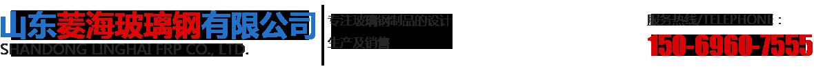山东菱海玻璃钢有限公司