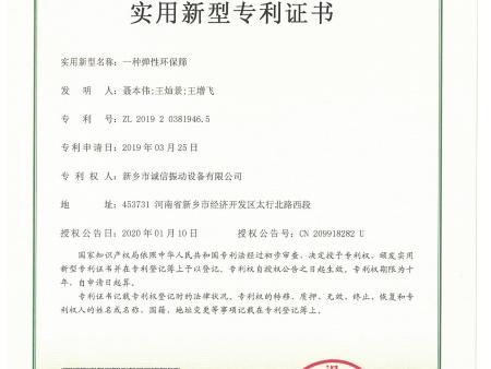 喜讯!恭贺新乡市诚信振动设备有限公司又获得两项实用新专利证书!